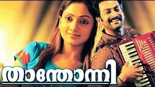Thanthonni Malayalam Full Movie | Prithviraj, Sheela | Malayalam Full Movie 2016 New Releases
