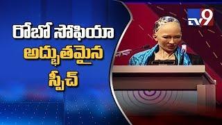 Humanoid Robo Sophia the star of NASSCOM Summit! - TV9 Now