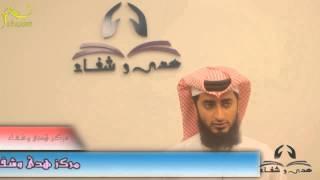 getlinkyoutube.com-تقرير عن مركز هدى وشفاء للشيخ  الدكتور بندر الرويتعي