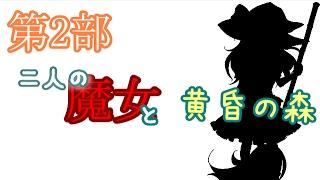 getlinkyoutube.com-【ゆっくり実況第2部Part1】二人の魔女と黄昏の森【Minecraft】