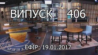 getlinkyoutube.com-Утро в Большом Городе – Выпуск 406 – 19.01.2017