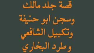 getlinkyoutube.com-قصة تعذيب الأئمة مالك البخاري الشافعي أبو حنيفة