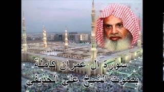 getlinkyoutube.com-سورة آل عمران كاملة علي الحذيفي Sura Al'Imran by Ali Alhuthaifi