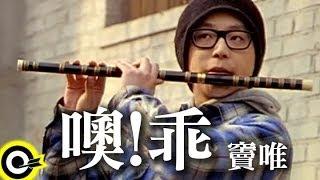getlinkyoutube.com-竇唯 Dou Wei【噢!乖 Be good, boy】Official Music Video