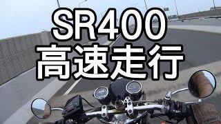 getlinkyoutube.com-SR400レビュー 高速道路編  【Motovlog】