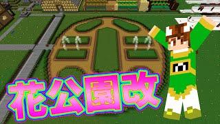 getlinkyoutube.com-【ぽこくら#104】花公園改!【マインクラフト】ゆっくり実況プレイ