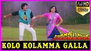 Kolo Kolamma Song || Kondaveeti Donga Telugu 1080p HD Video Songs - Chiranjeevi,Vijayashanthi