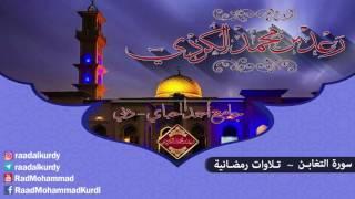 رعد محمد الکـردي '' سورة التغابن ,, جامع أحمد الحباي _ دبي 1437 هـ / 2016 م