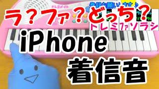 1本指ピアノ【iPhone着信音 最後の音はファ?ラ?】au CMソング 簡単ドレミ楽譜 超初心者向け