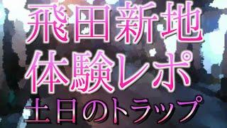 getlinkyoutube.com-飛田新地に帰れ!→はい、喜んで!www 土日のトラップ体験レポート