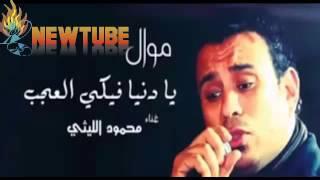 """getlinkyoutube.com-اغنية """" يا دنيا فيكي العجب /- اعلان فيلم من ضهر راجل / محمود الليثى """" Men Dahr Ragel Music Video"""
