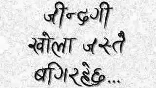 Jindagi Khola Jastai Bagirahechha