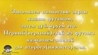 getlinkyoutube.com-РАБОТА в ProShow Producer ПОДСКАЗКИ