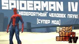 GTA IV. Человек Паук! Spiderman IV.(Супер Мод).