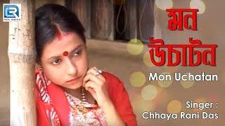 Bengali Folk Songs | Mon Uchatan | Folk Songs 2014