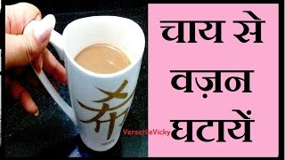 getlinkyoutube.com-Chai / Indian Tea - Weight Loss Tea in Hindi