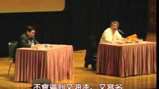 黃霑與蔡瀾 - 如何減壓及享受人生(2)
