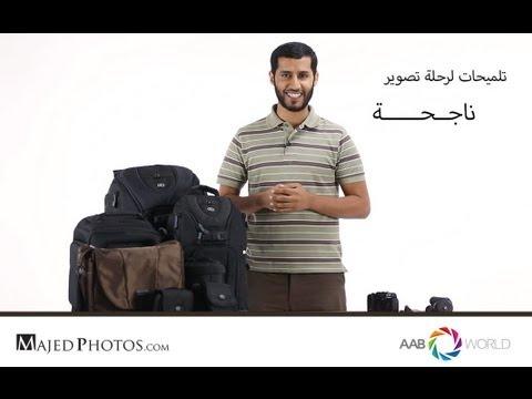 ٤- تلميحات لرحلة تصوير ناجحة وهدية حقيبة Tamrac