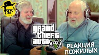 getlinkyoutube.com-Старики играют в GTA 5 [McElroy]