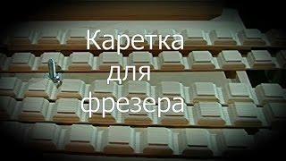 getlinkyoutube.com-ФРЕЗЕР - Каретка для поперечного реза