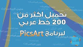getlinkyoutube.com-تحميل اكثر من 200 خط عربي لبرنامج PicsArt