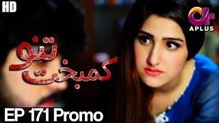 Kambakht Tanno - Episode 171 Promo | A Plus ᴴᴰ Drama | Shabbir Jaan, Tanvir Jamal, Sadaf Ashaan