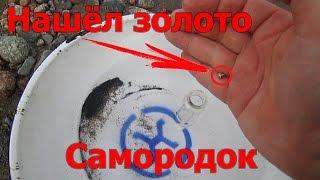 getlinkyoutube.com-КАК НАМЫТЬ ЗОЛОТО