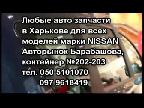 Автозапчасти в Харькове Nissan Нисан, Almera, Primera, Qashqai, X-Trail.
