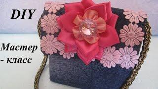 getlinkyoutube.com-Джинсовая сумочка. Как сделать джинсовую сумочку./How to make a handbag jeans