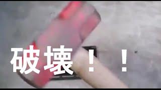 3DSをハンマーで破壊!?