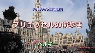 getlinkyoutube.com-ベネルクス周遊 ベルギー 「ブリュッセルの街歩き」 Brussels, Belgium
