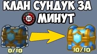 getlinkyoutube.com-Clash Royale - Клановый сундук за 50 минут.
