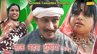 ताऊ बहरा दूधिया भाग - 2 || Janeshwar Tyagi, Pushpa Gusai || Haryanvi Hit Comedy Funny Video Film
