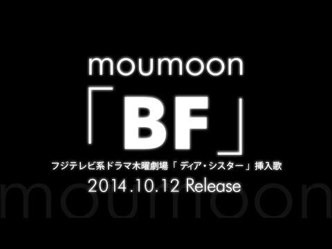 moumoon/BF (ドラマ 『ディア・シスター』 挿入歌)