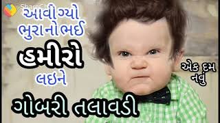 New Funny Song .......singer .bhuresh  2018 Latest Funy Song