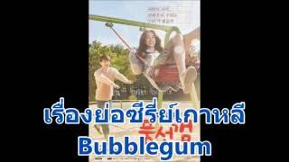 getlinkyoutube.com-เรื่องย่อซีรี่ย์เกาหลี -  Bubblegum