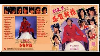 getlinkyoutube.com-1982 刘文正主持东尼举行贺年—恭贺新禧_1 《1~12首》