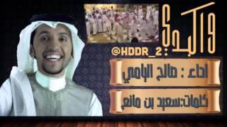 getlinkyoutube.com-شيلة | واكبدي بدون ايقاع ، اداء صالح اليامي ، كلمات سعيد مانع لحن عبدالعزيز العليوي مسرع وبدون تسريع