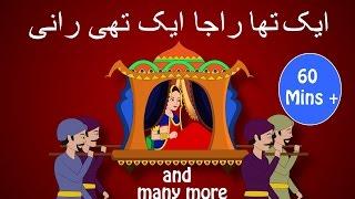 getlinkyoutube.com-EK Tha Raja EK Thi Rani and More | 60 Minutes + | ایک تھا راجہ ایک تھی رانی | Urdu Rhymes Collection