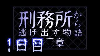 getlinkyoutube.com-【マイクラ】刑務所から逃げ出す物語~第三章~【1日目】