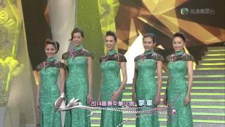 getlinkyoutube.com-2014  國際中華小姐競選 Miss Chinese International Pageant 2014 HD1080p part 8 last scene  Live Show