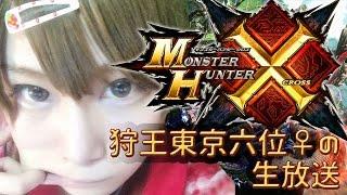 getlinkyoutube.com-【MHX実況】モンハンフェスタ東京6位♀によるモンスターハンタークロス ダブルクロスに向けて