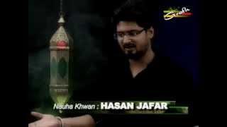 getlinkyoutube.com-Roke Zainab Sare Maqtal | Hasan Jafar | Mera Maula Hai Ali 1437 | Nohay 2015 2016