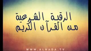 getlinkyoutube.com-الرقية الشرعية من القرآن الكريم والسنة النبوية - بصوت عذب جميل