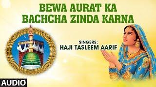 BEWA AURAT KA BACHCHA ZINDA KARNA | Muslim Devotional Songs | Tasnim,Aarif | Gaus Paak Ka Bachpan width=
