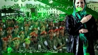 getlinkyoutube.com-على عهدنا مازال ..د.عائشة ابنة الشهيد اخت الرجال