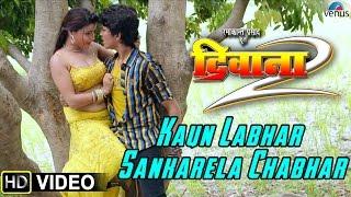 getlinkyoutube.com-Kaun Labhar Sankarela Chabhar Video Song    Deewana 2    Bhojpuri Film