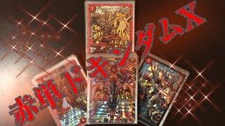 getlinkyoutube.com-デュエルマスターズ デッキ紹介6!!赤単ドキンダムX!!