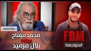 getlinkyoutube.com-المواجهة FBM  :  محمد مفتاح في مواجهة بلال مرميد