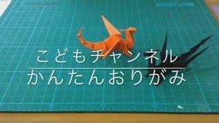 かんたんおりがみドラゴン編 パート1